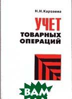 Учет товарных операций  Карзаева Н.Н. купить