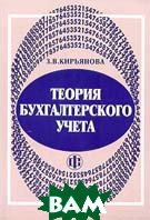 Теория бухгалтерского учета  З.В. КИРЬЯНОВА купить