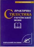 Практична стилістика української мови. Навчальний посібник  А. О. Капелюшний купить