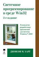 Системное программирование в среде Win32, 2-е издание  Джонсон М. Харт  купить