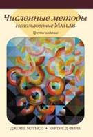 Численные методы. Использование MATLAB. 3-е издание  Джон Г. Мэтьюз, Куртис Д. Финк  купить