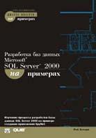 Разработка баз данных Microsoft SQL Server 2000 на примерах  Роб Хоторн  купить