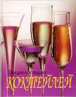Энциклопедия коктейлей  Курт Шмидли купить