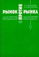 Рынок против рынка /Market vs market/  О. Л. Алмазова, Л. А. Дубоносов купить