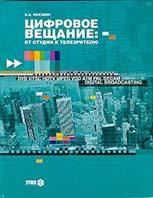 Цифровое вещание: от студии к телезрителю  Локшин Б.А. купить