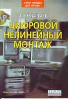 Цифровой нелинейный монтаж   Т. Оханян купить