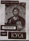 Гіпотези про Ісуса  Вітторіо Мессорі купить