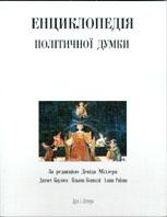Енциклопедія політичної думки  За ред. Девіда Міллера купить