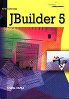 JBuilder 5. Программирование на Java  Баженова И.Ю. купить