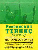 Российский теннис. Энциклопедия  Сост. Б. Фоменко купить