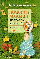 Помогите малышу подготовиться к школьной жизни  Васса Страковская купить