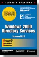 Windows 2000 Directory Services. ������� � ��������� (������� 70�217)  �. ������, �. �����, ��. �������� ������