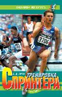 Тренировка спринтера  Евгений Гагуа купить