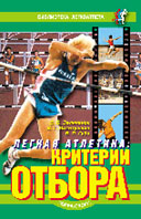 Легкая атлетика: Критерии отбора  В. Зеличенок, В. Никитушкин, В. Губа купить
