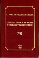 Управление связями с общественностью. PR  Э. А. Уткин, В. В. Баяндаев, М. Л. Баяндаева купить