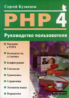 PHP 4. ����������� ������������.  ������ �������� ������