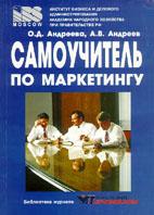 Самоучитель по маркетингу  О. Д. Андреева, А. В. Андреев купить