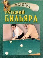 Русский бильярд  Кондрашова М.А. купить