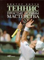 Теннис. Простые истины мастерства  Виктор Янчук купить