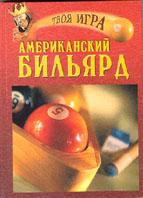 Американский бильярд  Кондрашова В. А. купить