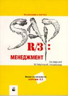 SAP R/3: менеджмент  Под ред. М. Ребштока и К. Хильдебранда купить
