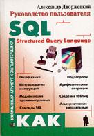 SQL: Structured Query Language (Структуризированный язык запросов)  А. Дворжецкий купить