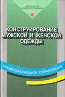 Конструирование мужской и женской одежды   Сакулин Б. купить