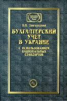 Бухгалтерский учет в Украине (5-е изд.)  Завгородний В. купить