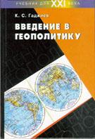 Введение в геополитику. Учебник для вузов  Гаджиев К.С. купить