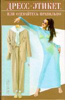 Дресс-этикет, или одевайся правильно  Лилия Стил купить