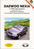 Daewoo Nexia с 1994 г. выпуска. Бензиновые двигатели 1,5 л  Руководство по ремонту, эксплуатации и техническому обслуживанию    купить