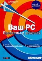 Ваш PC: проблемы и решения: Практическое пособие     М. Дэвид Стоун, Альфред Пур  купить