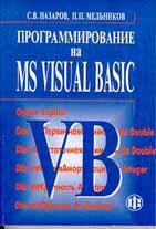 Программирование на MS Visual Basic Учебное пособие  Назаров С.В. купить