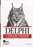 Delphi / Справочник /   Р. Лишнер купить