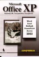 Microsoft Office XP Самоучитель  Берлинер Э.М. купить