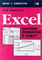 Excel Сборник примеров и задач  Лавренов С.М. купить