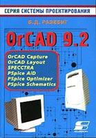 OrCAD 9.2 Система проектирования   Разевиг В.Д. купить