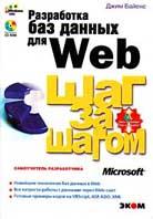 Разработка баз данных для Web. Шаг за шагом (+ CD-ROM) /Web Database Development. Step by Step/  Джим Байенс   купить