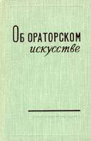 Об ораторском искусстве  А. В. Толмачев купить