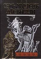 Семь мудрецов древности. Серия `Антология мудрости`   купить