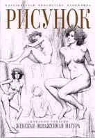Рисунок. Женская обнаженная натура. Серия `Классическая библиотека`  Джованни Чиварди  купить
