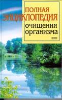 Полная энциклопедия очищения организма   купить