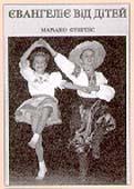 Євангеліє від дітей (коментарі, пісні, музика, танці)  Маріано Фуертес купить