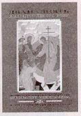 Дванадцять свят літургійного року. Ікони в дусі слов'янської традиції  Джованні Меццаліра купить
