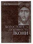 Богослов'я та духовність ікони  Яків Креховецький купить