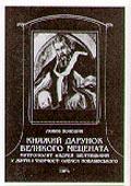 Княжий дарунок великого мецената. Митрополит Андрей Шептицький у житті і творчості Олекси Новаківського  Любов Волошин купить