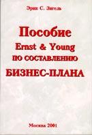 Пособие Ernst & Young по составлению бизнес-плана  Эрик С. Зигель купить