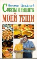 Советы и рецепты моей тещи  Никита Парфенов купить