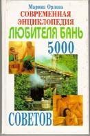 Современная энциклопедия любителя бань. 500 советов  Марина Орлова купить