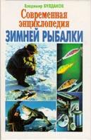 Современная энциклопедия зимней рыбалки  Сост. В. Булдаков купить